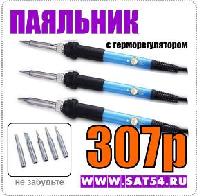Паяльник с терморегулятором на ручке -307р