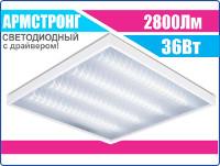 Офисный светодиодный потолочный светильник Армстронг, оптовая продажа в Новосибирске.
