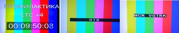 Отключение аналогового телевидения навсегда. Все подробности в статье