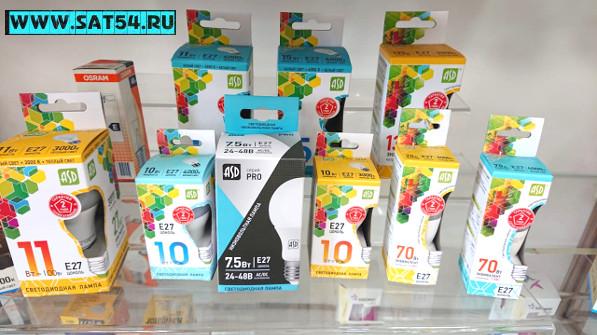 Огромный выбор LED ламп в одном месте! Разные производители, разные мощности и всегда -дешевая цена. Новосибирск www.sat54.ru