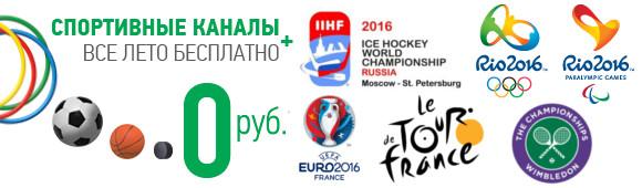 Чемпионат мира по футболу, хоккею, теннису, баскетболу 2016. Олимпийские игры 2016. Смотреть в HD качестве бесплатно на SAT54.RU в Новосибирске.