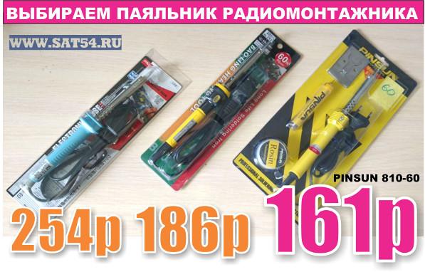Как выбрать качественный паяльник- небольшой обзор на сайте www.sat54.ru в Новосибирске.