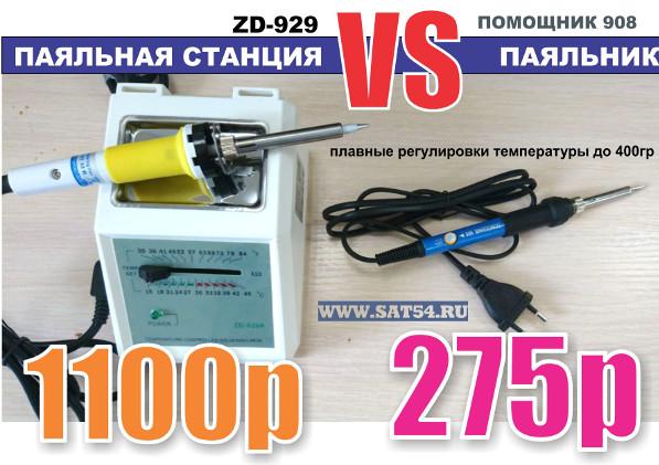 Выбираем паяльник или паяльную станцию. В чем разница - смотрите на сайте www.sat54.ru в   Новосибирске.