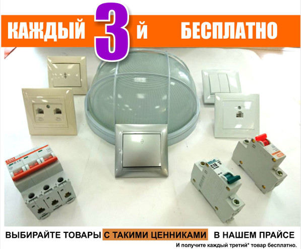 Автоматы и светильники для всех. Каждый третий в подарок, или бесплатно. Компания ЛЕМ г. Новосибирск