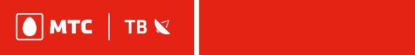 Спутниковое ТВ МТС. Купить комплекты и обменять оборудование в Новосибирске на SAT54.RU