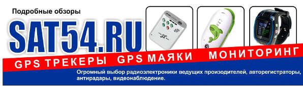 Подробные обзоры персональных GPS/ GSM маяков и трекеров на сайте www.sat54.ru
