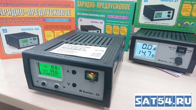 """Представляем Вам целую линейку зарядных устройств для автомобильных аккумуляторов """"ВЫМПЕЛ"""" которые теперь Вы сможете купить и в Новосибирске"""