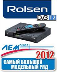 Антенна для цифрового телевидения по лучшей цене у нас