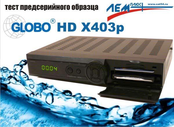 Спутниковый ресивер  Globo-403P HD