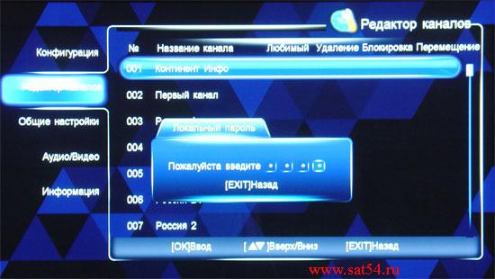 Ресивер Continent CHD-02/IR. Меню ресивера. Редактор каналов. Ввод пароля.