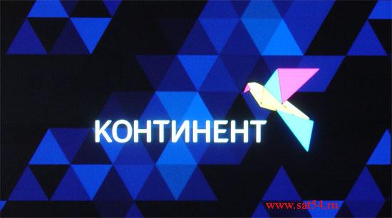 Ресивер Continent CHD-02/IR. Заставка. Логотип Континент ТВ.