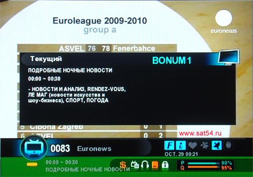www.sat54.ru Цифровой спутниковый ресивер Golden Interstar S2030. Меню. Информация о просматриваемой программе.