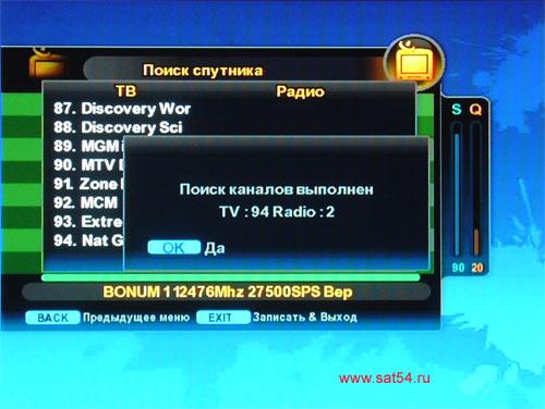 www.sat54.ru Цифровой спутниковый ресивер Golden Interstar S2030. Меню. Поиск каналов.