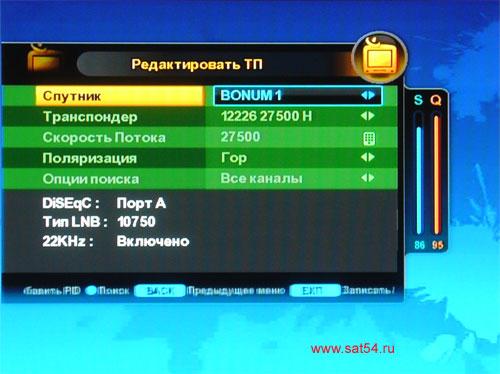 www.sat54.ru Цифровой спутниковый ресивер Golden Interstar S2030. Меню. Редактирование транспондеров.