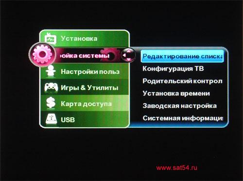 www.sat54.ru Цифровой спутниковый ресивер Golden Interstar S2030. Меню. Настройка системы.