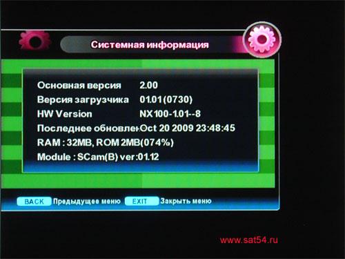 www.sat54.ru Цифровой спутниковый ресивер Golden Interstar S2030. Меню. Системная информация.