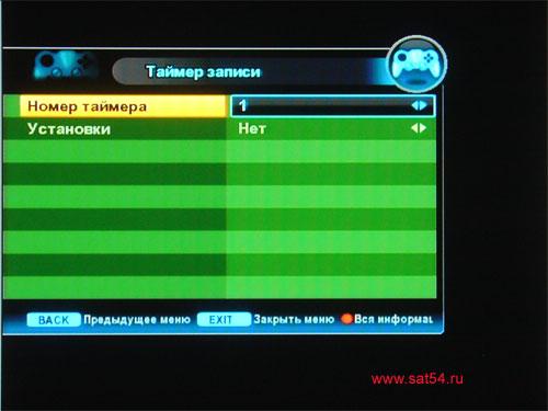 www.sat54.ru Цифровой спутниковый ресивер Golden Interstar S2030. Меню. Настройки таймера.