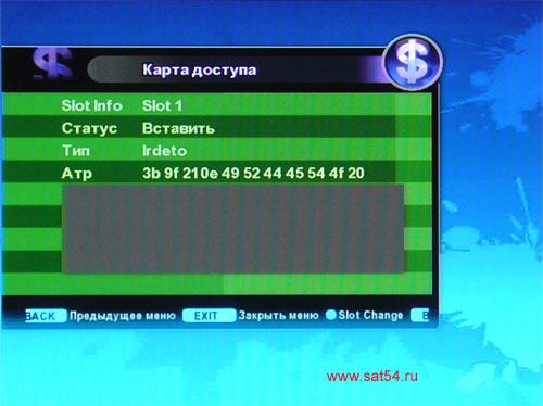 www.sat54.ru Цифровой спутниковый ресивер Golden Interstar S2030. Меню. Информация о карте доступа Irdeto.