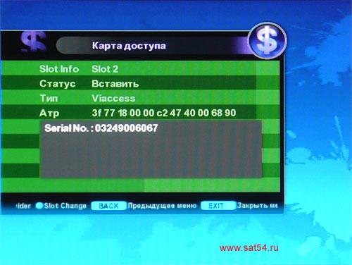 www.sat54.ru Цифровой спутниковый ресивер Golden Interstar S2030. Меню. Информация о карте доступа Viaccess.