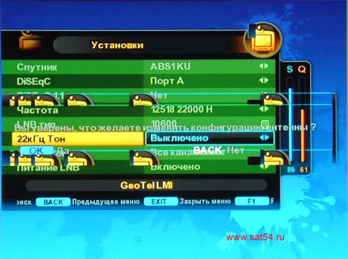 www.sat54.ru Цифровой спутниковый ресивер Golden Interstar S2030. Меню. Баг при сохранении настроек.