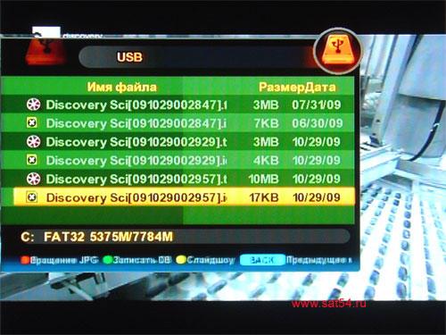 www.sat54.ru Цифровой спутниковый ресивер Golden Interstar S2030. Запись на USB. Каталог записанных файлов.