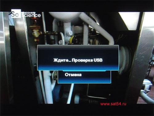 www.sat54.ru Цифровой спутниковый ресивер Golden Interstar S2030. Запись на USB. Проверка носителя.
