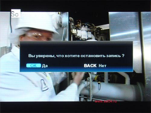www.sat54.ru Цифровой спутниковый ресивер Golden Interstar S2030. Запись на USB. Окончание записи.
