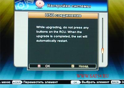 Замена программного обеспечения в ресиверах Golden Interstar серии GI-S через USB-порт. Запись нового софта в память ресивера.