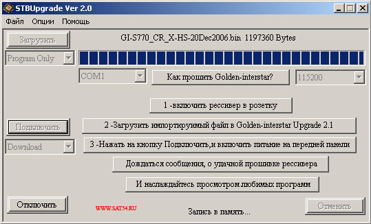 Прошивка ресиверов Golden Interstar с помощью компьютера. Запись данных в память.