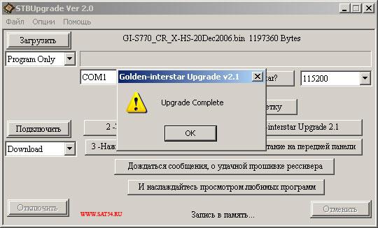 Прошивка ресиверов Golden Interstar с помощью компьютера. Окончание прошивки.