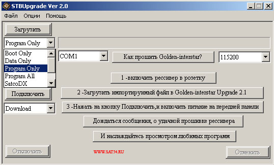 Прошивка ресиверов Golden Interstar с помощью компьютера. Выбор области программирования.