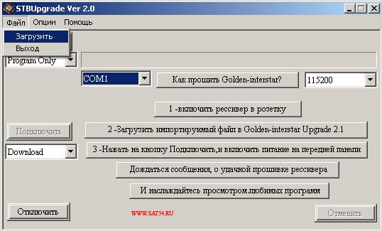 Прошивка ресиверов Golden Interstar с помощью компьютера. Загрузка файла прошивки.