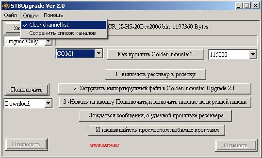 Прошивка ресиверов Golden Interstar с помощью компьютера. Сохранение списка каналов.