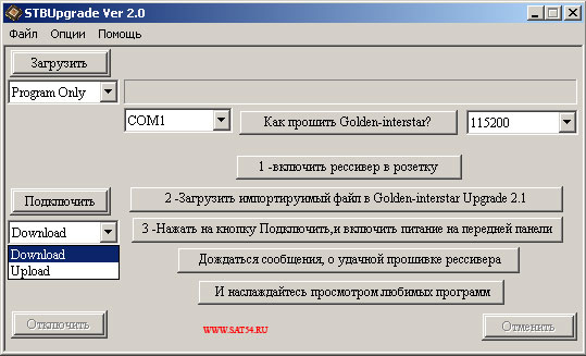Прошивка ресиверов Golden Interstar с помощью компьютера. Выбор направления передачи данных.