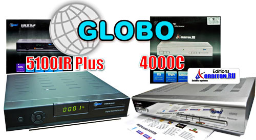 спутниковые ресиверы GLOBO  Globo 5100 IR Plus и Globo 4000C