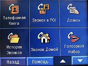 меню телефона на NUVI 310 на www.dvd54.ru