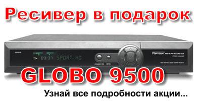 Акция по ресиверам Globo 9500 - мы дарим ресиверы.