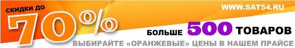 Специальные цены на спутниковые антенны, Триколор, DVB-T2 приставки , колонки и IPTV плееры в Новосибирске на сайте www.sat54.ru