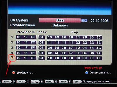 Цифровые спутниковые ресиверы Golden Interstar. Ввод ключа BISS. Второй способ. Выбор строки ключа.