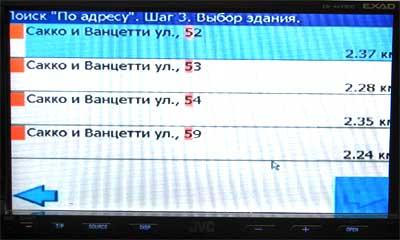 адресный поиск на МИРКОМ-200   www.dvd54.ru