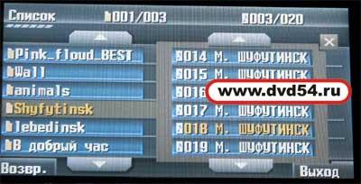 работа со списками на JVC AVX-900  www.dvd54.ru