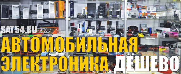 купить дешево автомобильные видеорегистраторы, gps-навигаторы, радар-детекторы, акустику оптом в Новосибирске