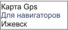 GPS карта Ижевск