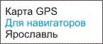 GPS карта Ярославль