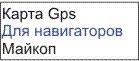 GPS карта Майкоп