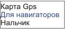 GPS карта Нальчик