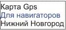 GPS карта Нижний Новгород