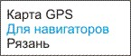 GPS карта Рязань