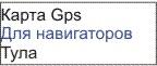 GPS карта Тула