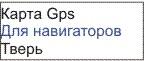 GPS карта Тверь